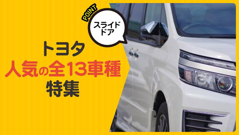 トヨタのスライドドアが人気!13車種すべての魅力を徹底解説!