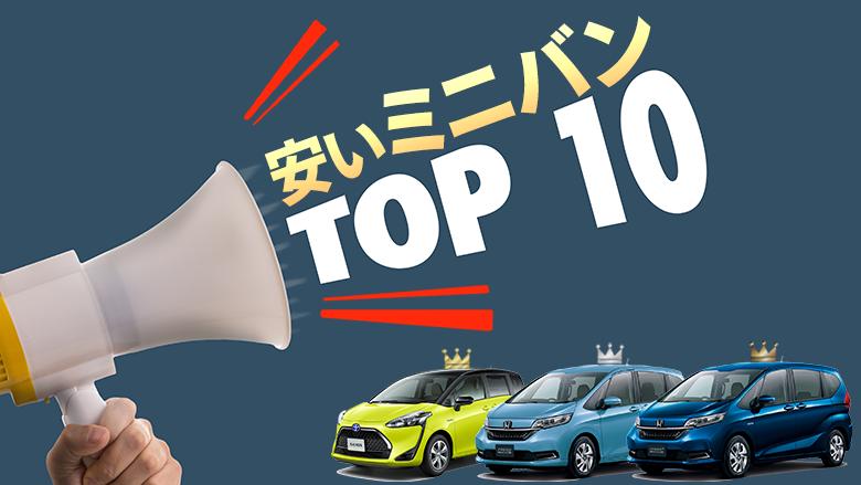 安いミニバン価格ランキングベスト10