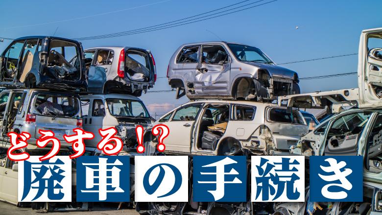 事故車の廃車処分の手続き方法は?注意点や廃車にすべき目安を解説