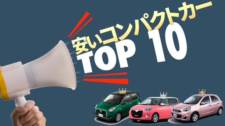 安いコンパクトカー価格ランキングベスト10