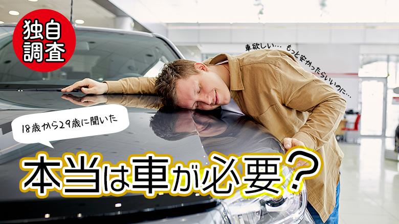 【若者の車離れについての調査】全国の若者の67.0%が車は必要と回答