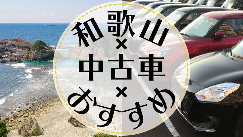 和歌山市で中古車を買うならどこ?おすすめの中古車販売店を徹底調査