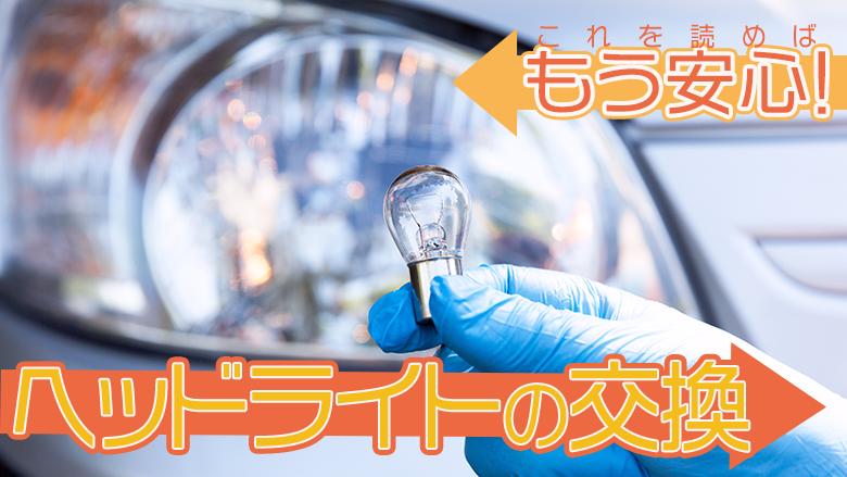 車のヘッドライトはどこで交換する?各業者の特徴や費用を紹介