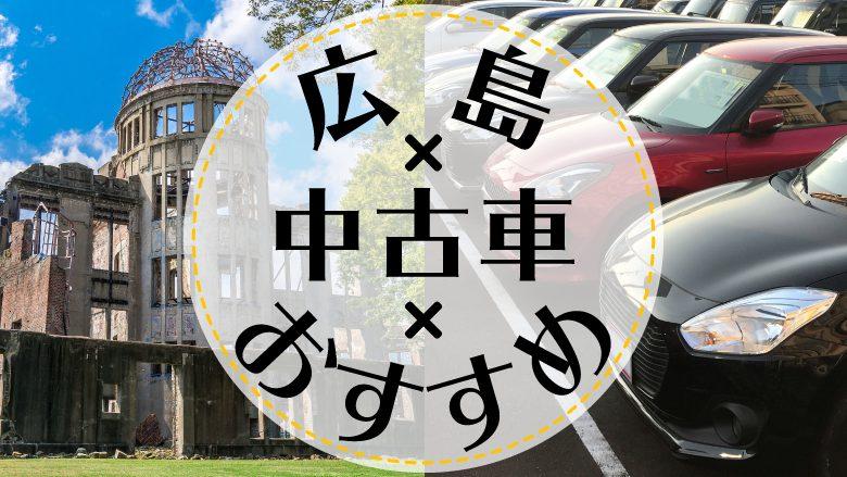 広島市で中古車を買うならどこ?おすすめの中古車販売店を徹底調査