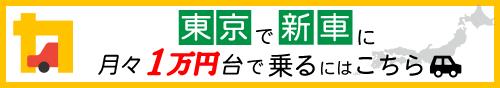 東京_新車に月々1万円
