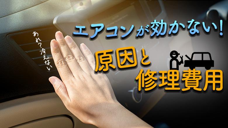 車のエアコンが効かない!冷えない・暖まらない原因や修理費用の目安を解説