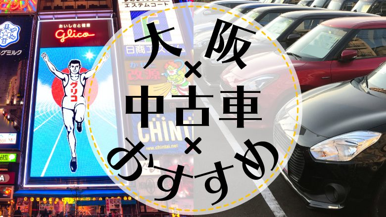 大阪市で中古車を買うならどこ?おすすめの中古車販売店を徹底調査