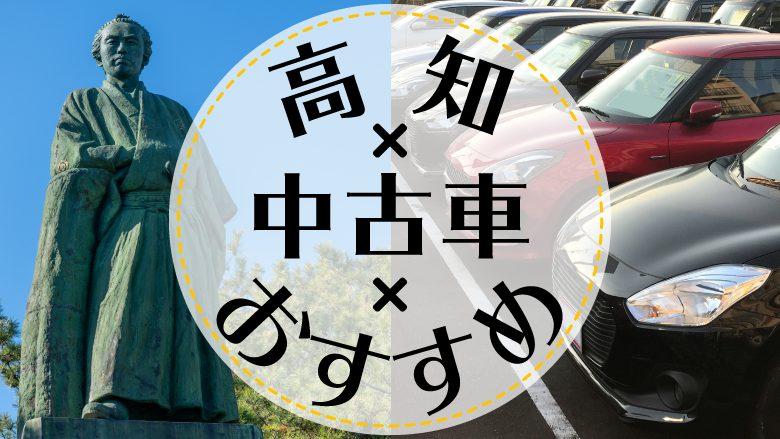 高知市で中古車を買うならどこ?おすすめの中古車販売店を徹底調査