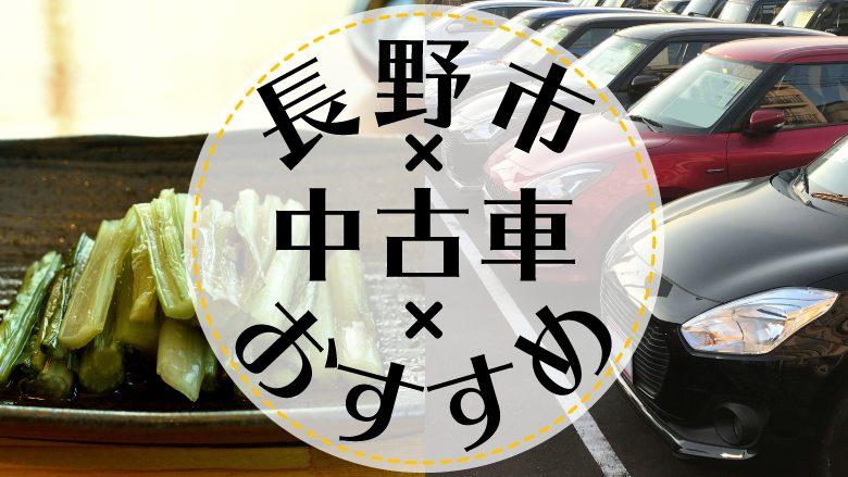 長野市で中古車を買うならどこ?おすすめの中古車販売店を徹底調査