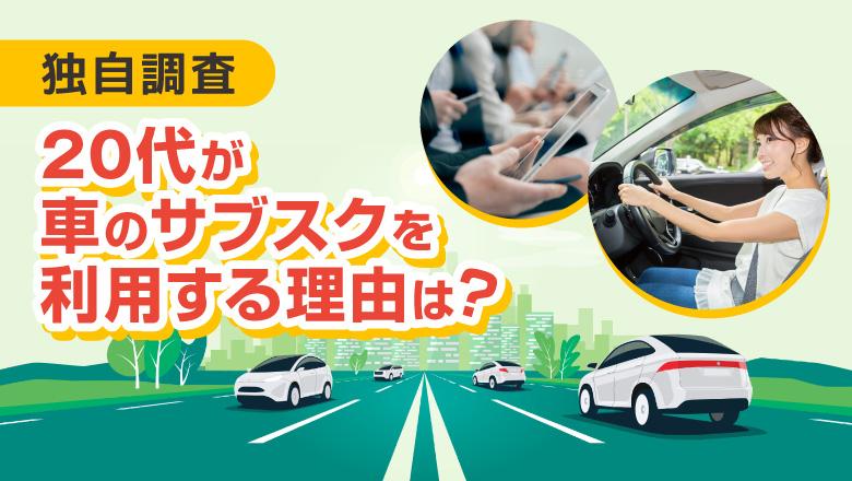 【独自調査】車のサブスクリプションについての調査 20代が利用する理由、約半数がお金