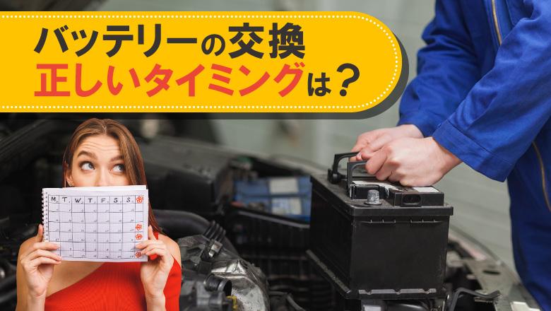 バッテリーの交換時期は本当に2~3年?劣化のサインと長持ちさせるコツ