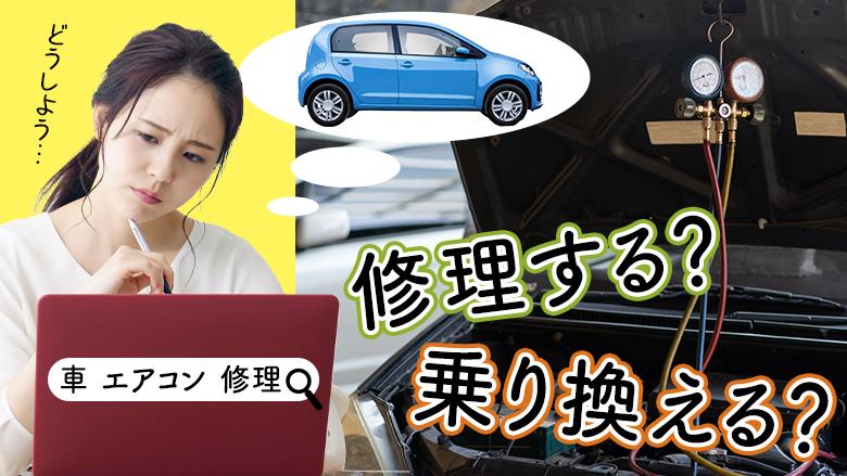 車のエアコンが故障したら修理?乗り換え?費用や時期の目安を紹介