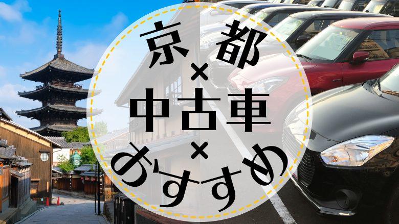 京都市で中古車を買うならどこ?おすすめの中古車販売店を徹底調査