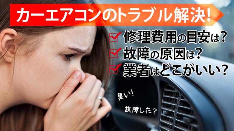 車のエアコンが故障した!原因別の修理費用や依頼できる業者を紹介