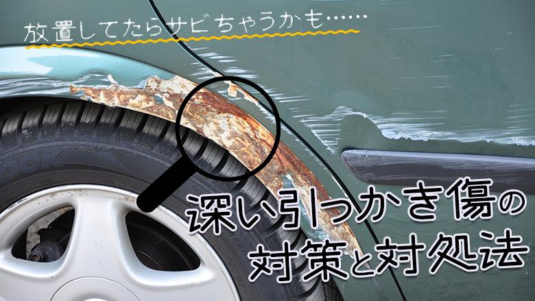 車に深い引っかき傷ができたらどうすればいい?修理費用や予防法を解説