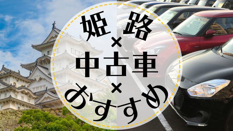 姫路市で中古車を買うならどこ?おすすめの中古車販売店を徹底調査