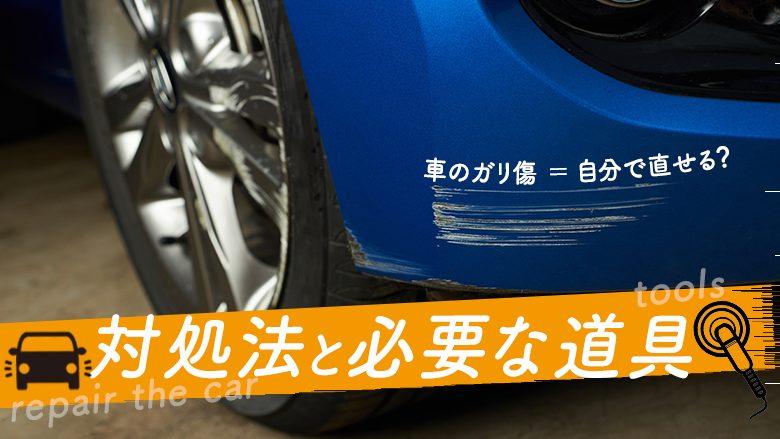 車のガリ傷の上手な対処法は?リースならメンテナンス費用コミで安心