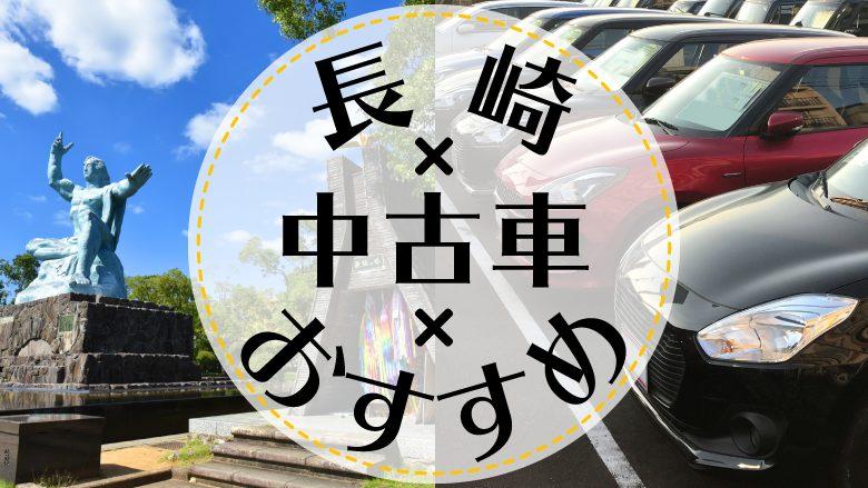 長崎市で中古車を買うならどこ?おすすめの中古車販売店を徹底調査