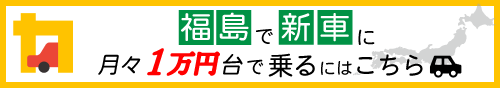 福島_新車に月々1万円