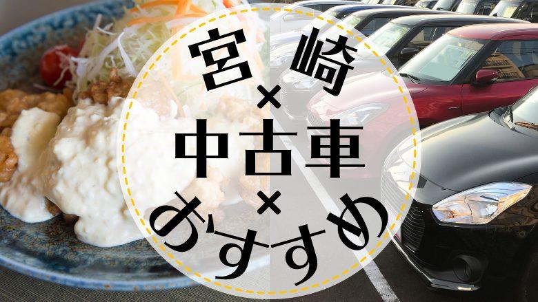 宮崎市で中古車を買うならどこ?おすすめの中古車販売店を徹底調査