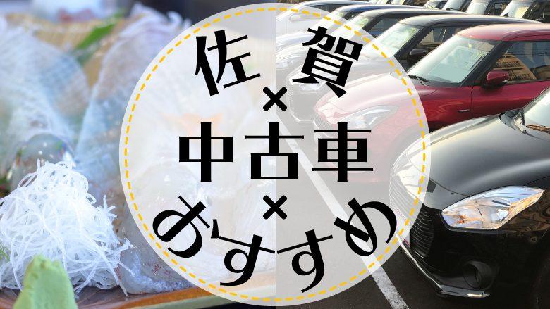佐賀市で中古車を買うならどこ?おすすめの中古車販売店を徹底調査
