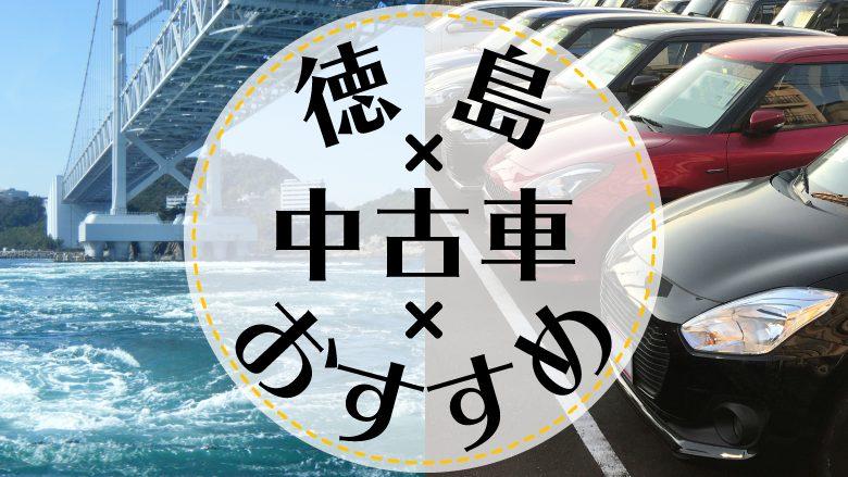 徳島市で中古車を買うならどこ?おすすめの中古車販売店を徹底調査