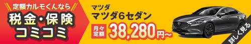 一本化用マツダ6セダン