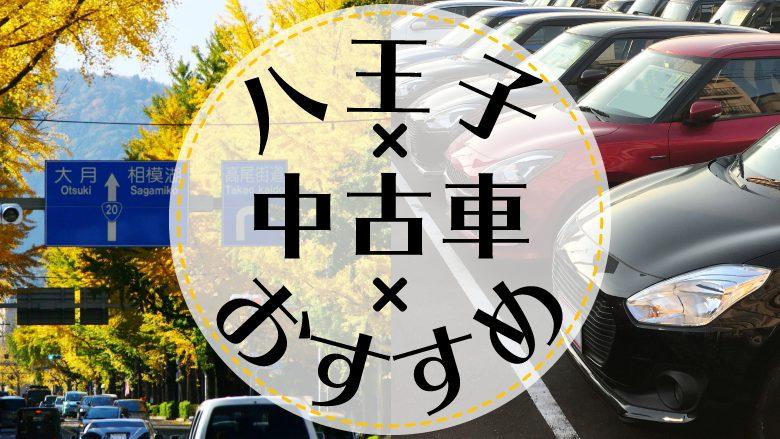 八王子市で中古車を買うならどこ?おすすめの中古車販売店を徹底調査