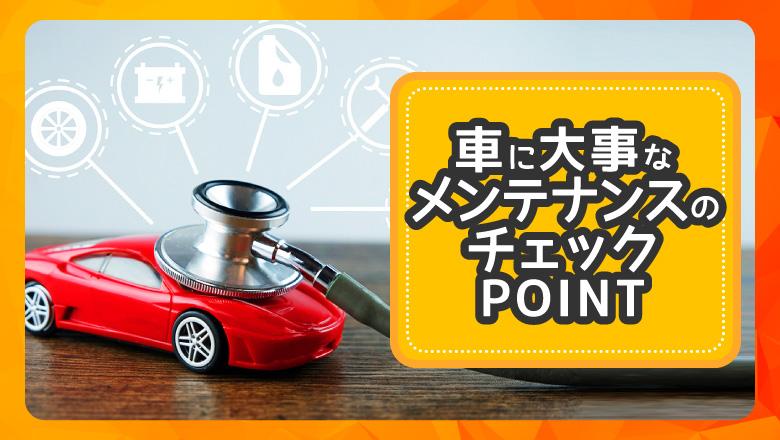 車を長持ちさせる基本のメンテナンス15項目!費用や実施方法を徹底解説