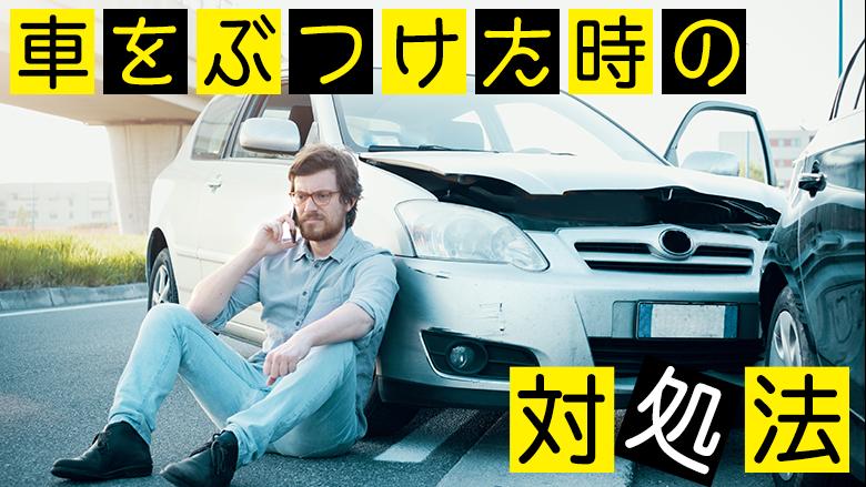 車をぶつけたらどうする?状況別の対処法と使える保険や修理費用を徹底解説
