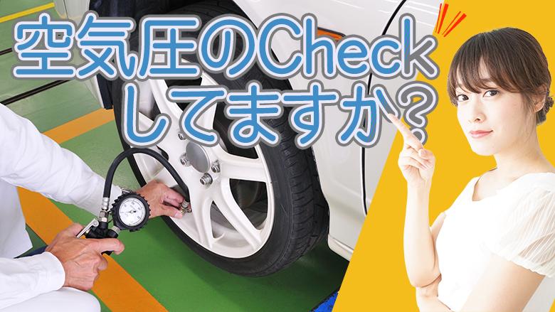 車のタイヤの空気圧、放っておくとどうなる?調整の頻度や手順も解説
