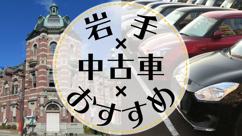 岩手県で中古車を買うならどこ?おすすめの中古車販売店を徹底調査