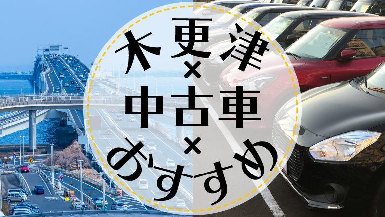 木更津市で中古車を買うならどこ?おすすめの中古車販売店を徹底調査