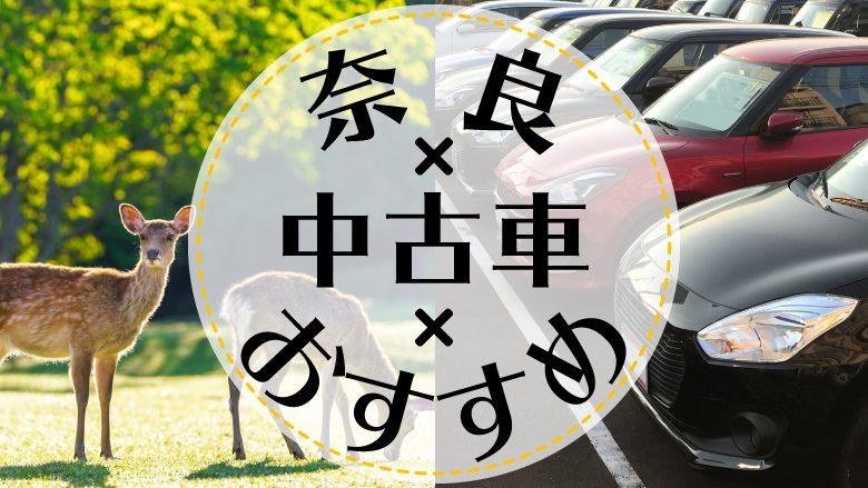 奈良市で中古車を買うならどこ?おすすめの中古車販売店を徹底調査