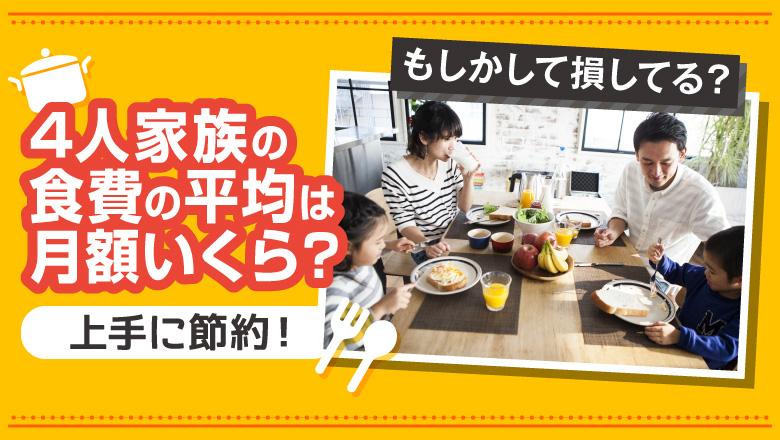 16_4人家族_食費