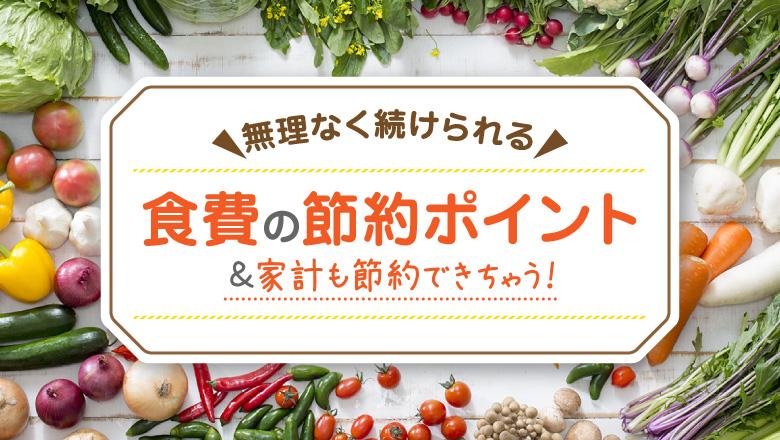 13_食費_節約