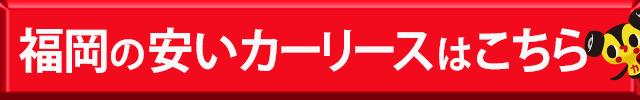 福岡リース