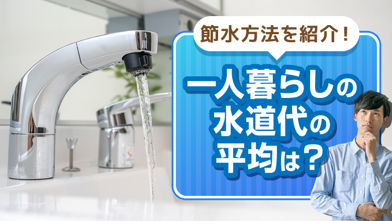 12_一人暮らし_水道代(平均)