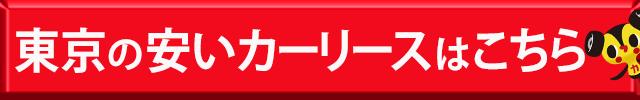 東京リース