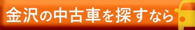 金沢中古車