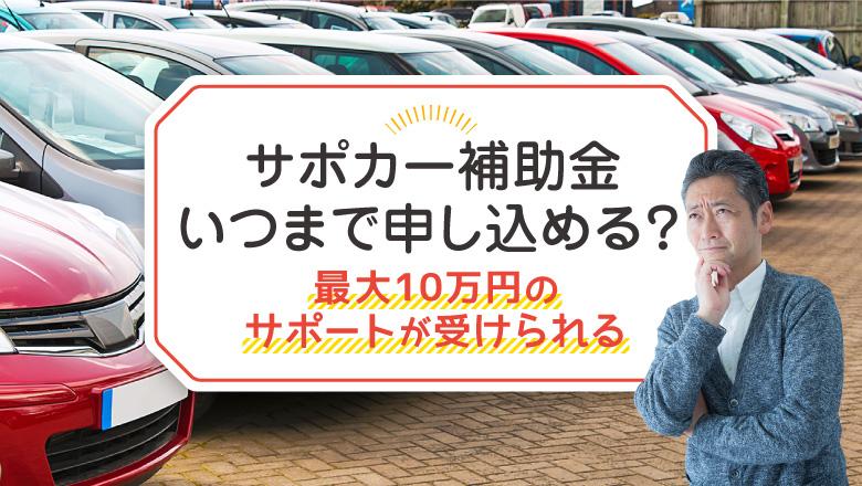 サポカー補助金はいつまで?期限や10万円がもらえる利用条件を徹底解説