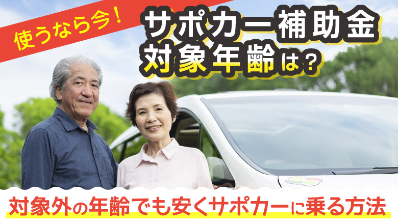 サポカー補助金の対象年齢は?対象年齢外でも安くサポカーに乗る方法も解説