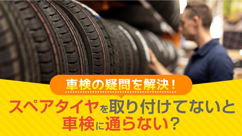車検にスペアタイヤは必要?現行ルールと車検時の対応について解説