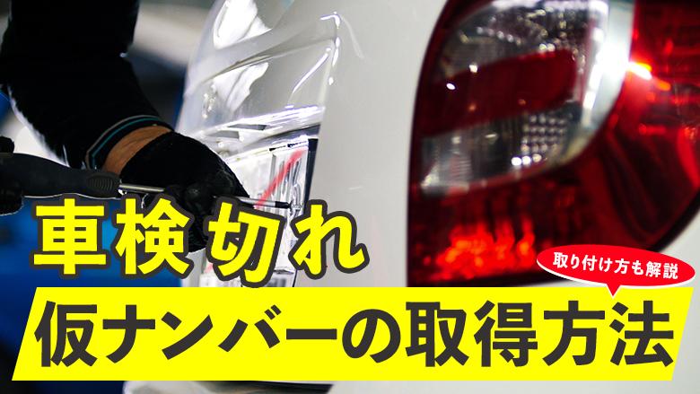 車検切れを起こしたときの仮ナンバー取得方法は?取り付け方や注意点も解説