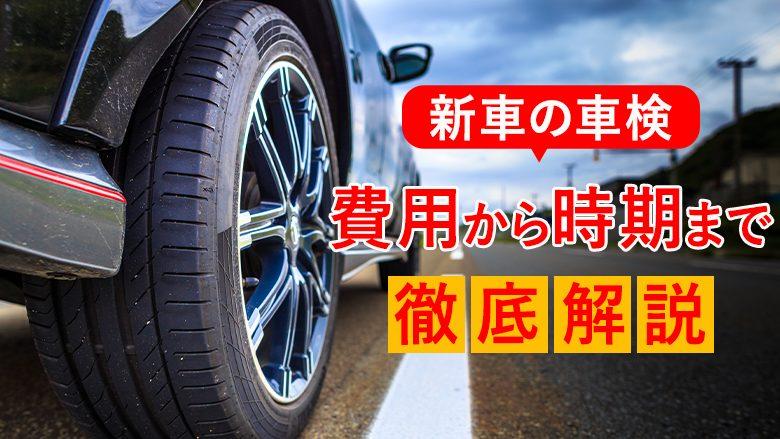 新車の初回車検はいつ?費用の目安と検査内容、依頼先を徹底解説!