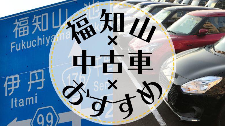 福知山で中古車を買うならどこ?おすすめの中古車販売店を徹底調査