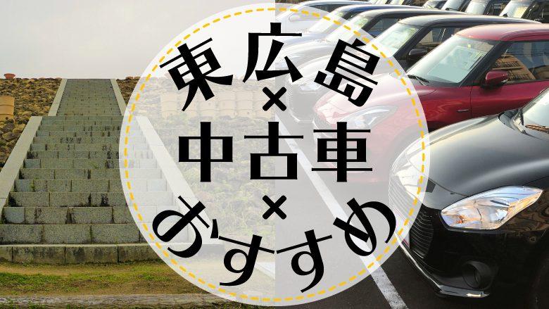 東広島で中古車を買うならどこ?おすすめの中古車販売店を徹底調査