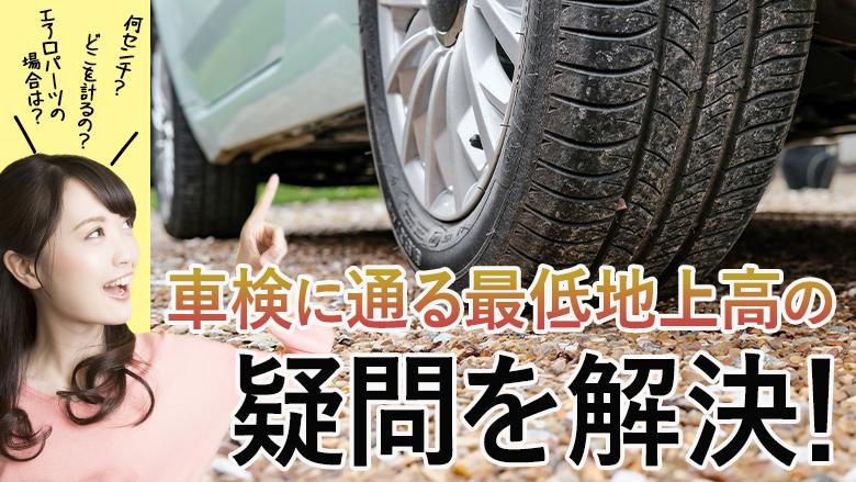 車検に通る最低地上高は何cm?測定方法や車高を下げた車の確認事項を解説
