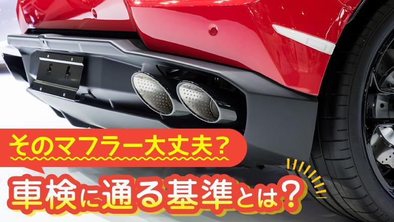 どんなマフラーなら車検に通る?保安基準や合格するための対処方法を解説