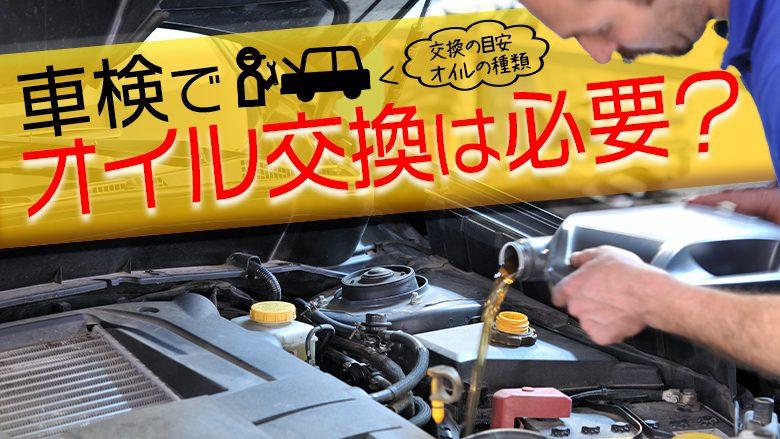 車検でオイル交換は必要?交換すべきオイルや交換時期の目安を紹介